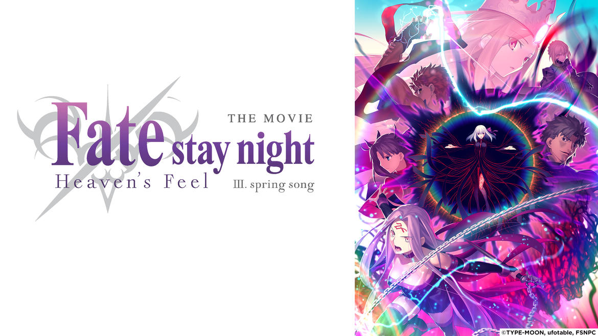 Fate/stay night [Heaven's Feel] III. spring song bei ANIMAX
